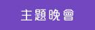 廣東省主題5