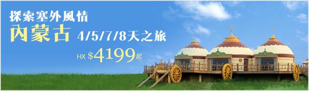 蒙古旅行團