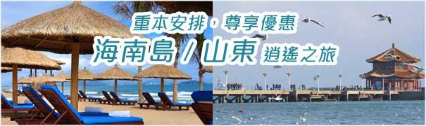 海南島/山東旅行團