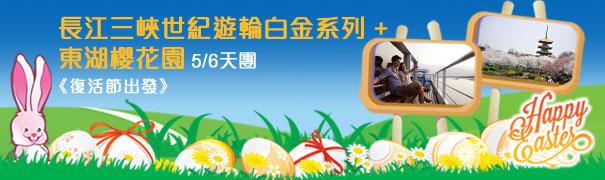 復活節~長江三峽旅行團