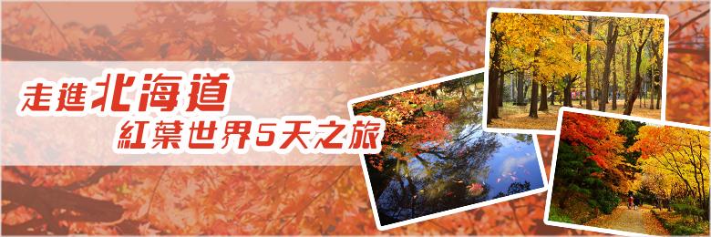 走進北海道紅葉世界