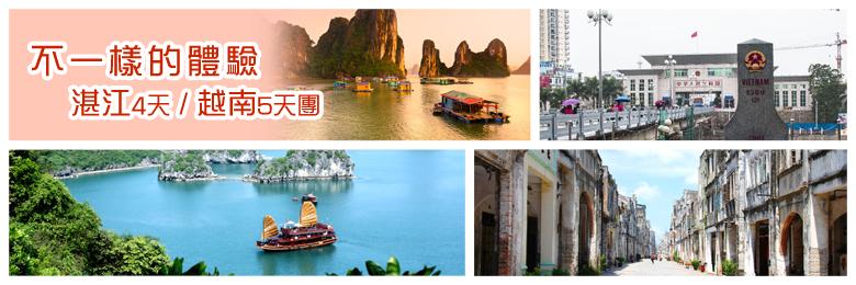 湛江、越南旅行團