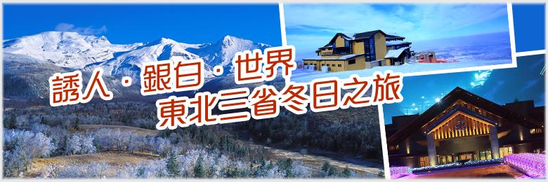 東北三省冬日旅行團