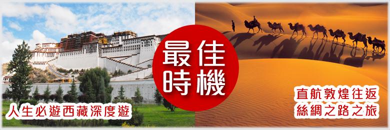 最佳時機~西藏/絲綢旅行團