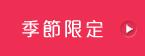 中國長線主題4