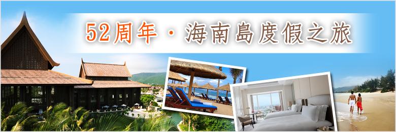 海南島度假之旅