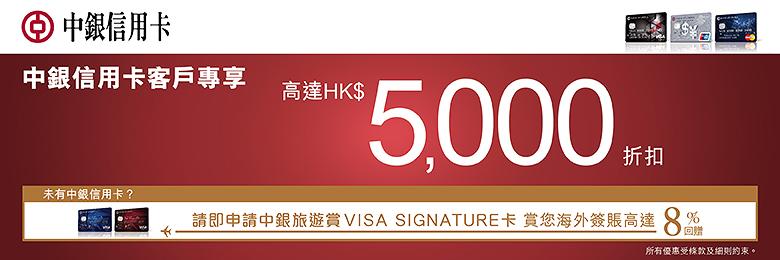 中銀信用卡優惠