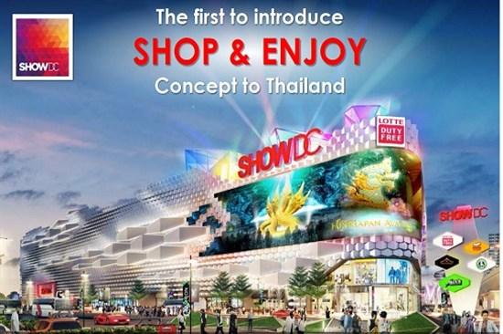 SHOW DC 大型娛樂廣場