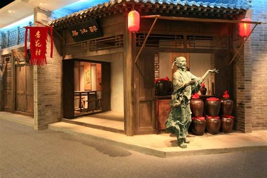 杏花村酒廠