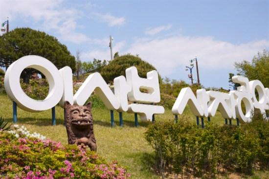 異斯夫獅子公園