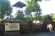 峇里博物館