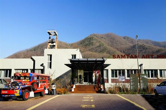 三炭藝術礦場