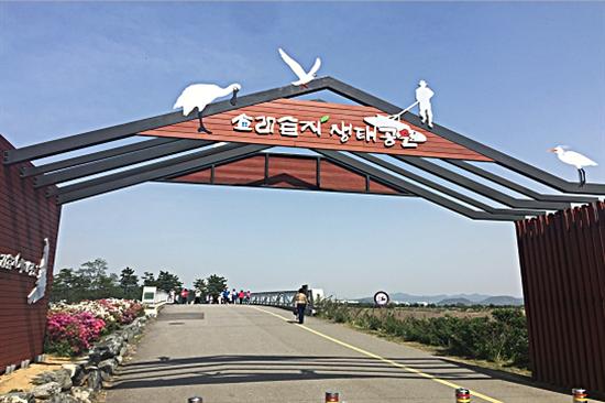 蘇萊濕地生態公園