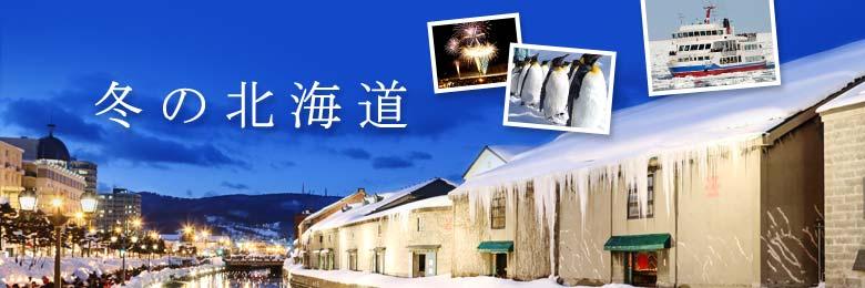 北海道旅行團
