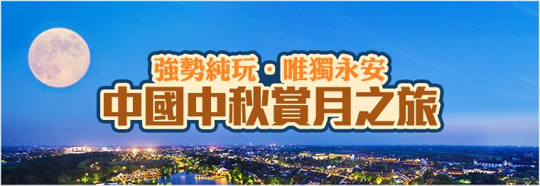 中國中秋旅行團