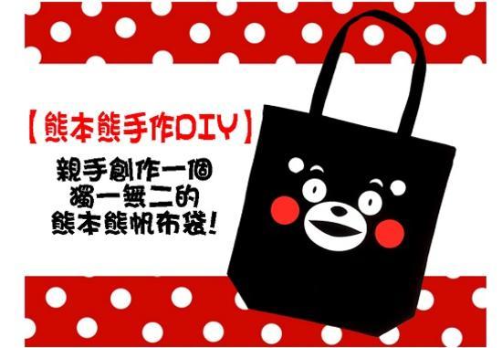 熊本熊手作(布袋DIY)