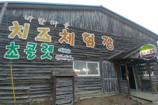 大關嶺牧場(朱古力DIY)