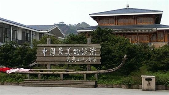 中國最美的溪流