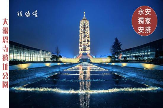 大報恩寺遺址公園