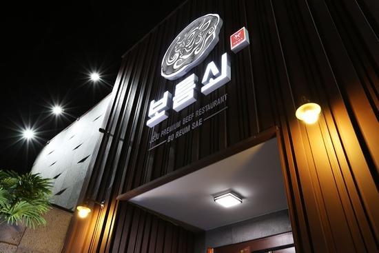 米芝蓮一星餐廳 Bo Reum Sae