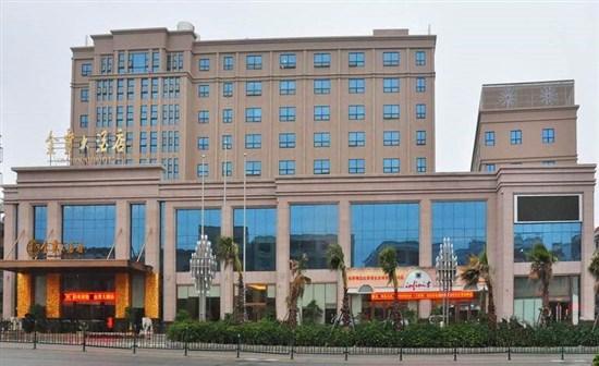 泉州金貫大酒店