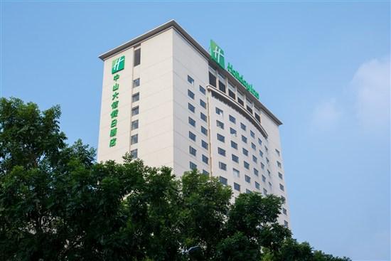 中山大信假日酒店