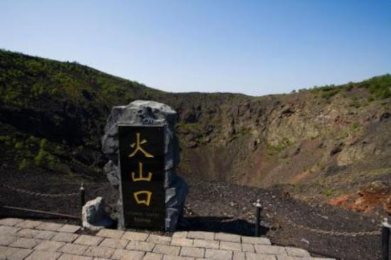 五大連池-火山口