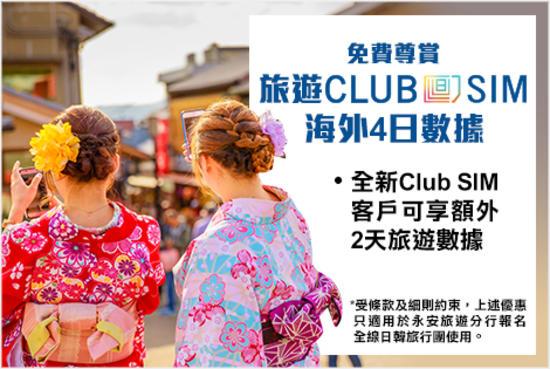 CSL Club SIM