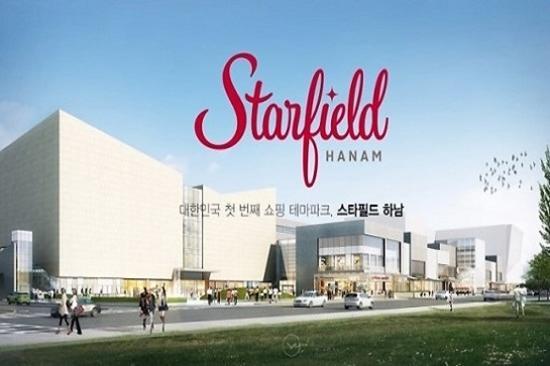 河南Starfield Shopping Mall