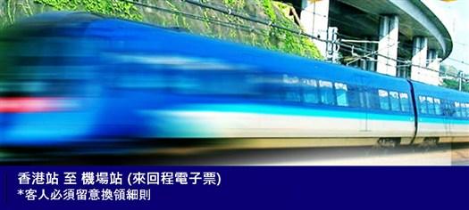 香港站 <-> 機場 (來回程電子票)  (原價$200)
