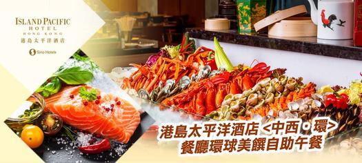 港島太平洋酒店 <中西‧環> 餐廳環球美饌自助午餐 (原價: $250)