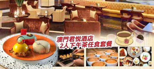《限時優惠每位$110》澳門君悅酒店 (悅茶新語) 2人下午茶任食套餐 (包加一服務費)